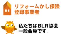 私たちはBLRショップ会員です。